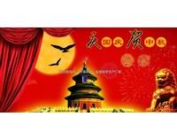 武汉想兴鸿全体员工祝:新老客户国庆、中秋佳节快乐!