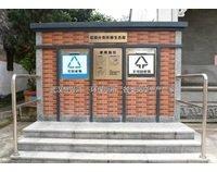 垃圾房清洁方案和标准