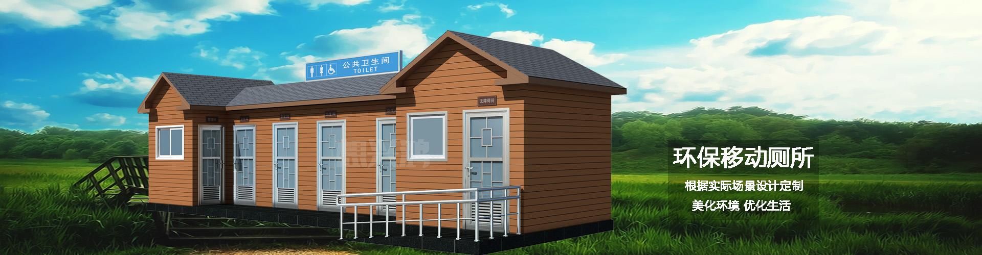 武汉移动厕所厂家