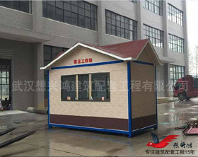 HW03钢结构环卫工人休息室环卫工作站