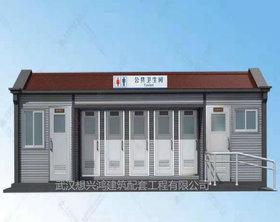 CS武汉公共厕所定制厂家环保智能生态移动厕所农村移动公厕