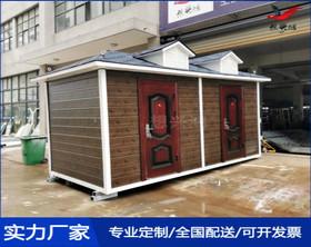 CS环卫休息室 环保移动厕所卫生间户外环保公厕 户外移动厕所卫生间