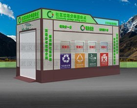 LJF户外垃圾处理房垃圾分类房移动房屋定制 智能垃圾分类房